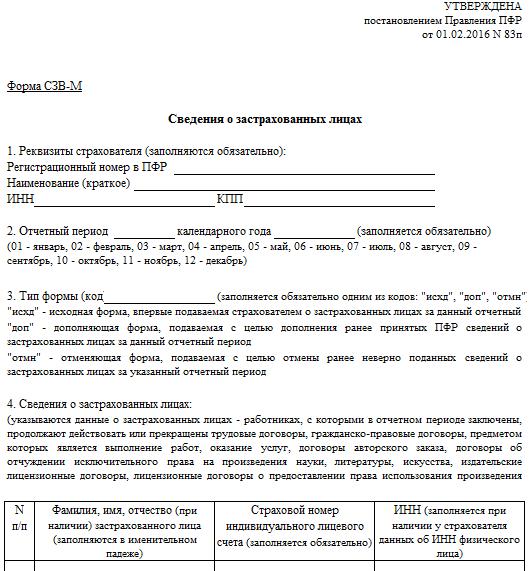 бесплатная программа пфр для сзв м