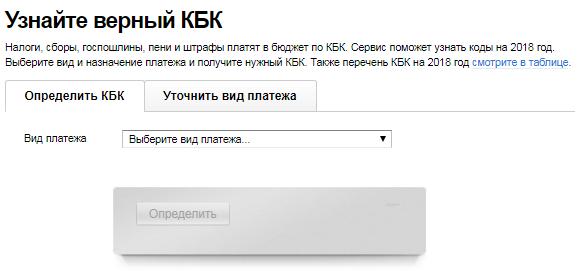 Ндфл уплачивается в какой бюджет документы для кредита Андроновка