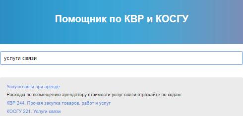 КОСГУ 222: расшифровка в 2018 году для бюджетных учреждений