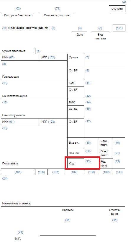 Инструкция по заполнению поля 22 в платежном поручении