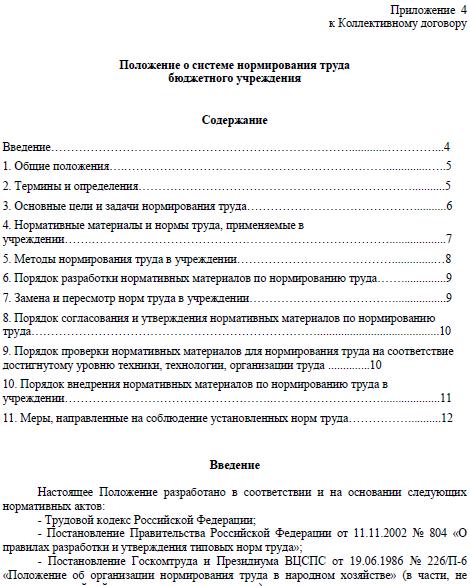Типовые нормы выдачи заведующий медицинского склада мобилизационных резервов