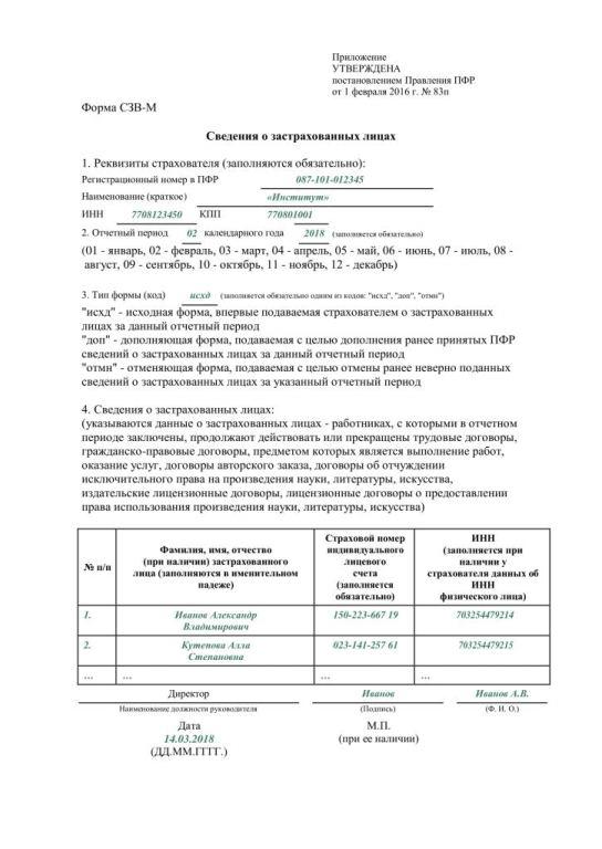Инструкция по применению косгу в 2018 году