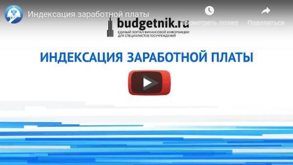 На сколько в росии повыся зарплату бюджетникам в 2020 году