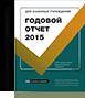 Казенные учреждения. Годовой отчет '2015