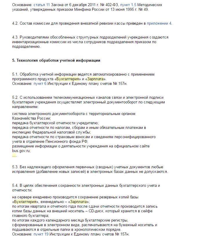 Электронная отчетность в учетной политике декларация 2019 3 ндфл как заполнять