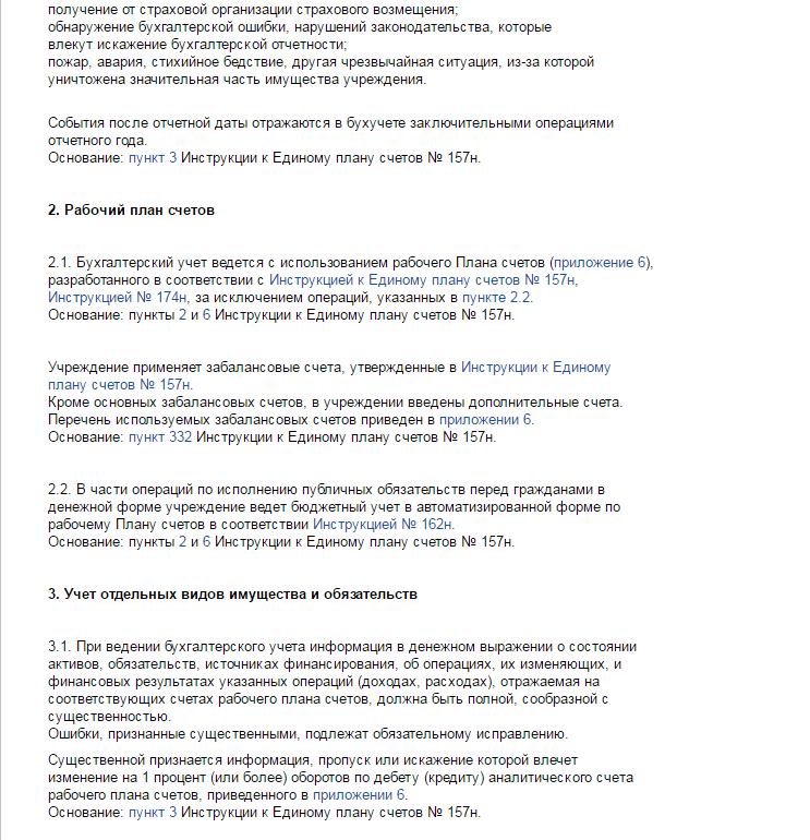 приказ об изменениях в учетной политике образец