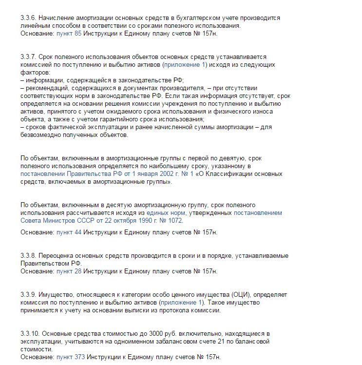 учетная политика в казенном учреждении на 2015 год образец img-1