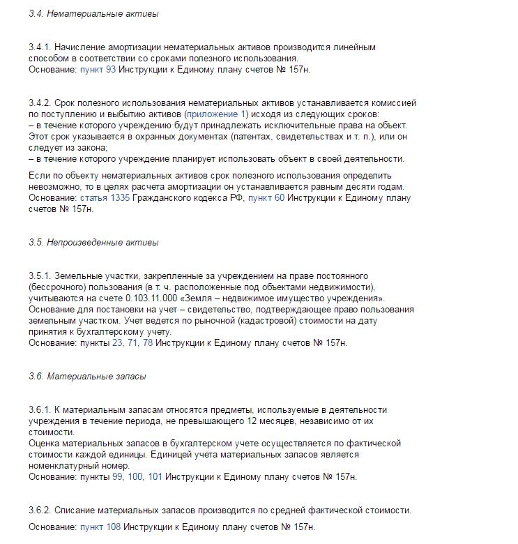 пример учетной политики на 2016 год образец рб - фото 6