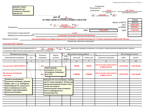 форма 0504041 образец заполнения
