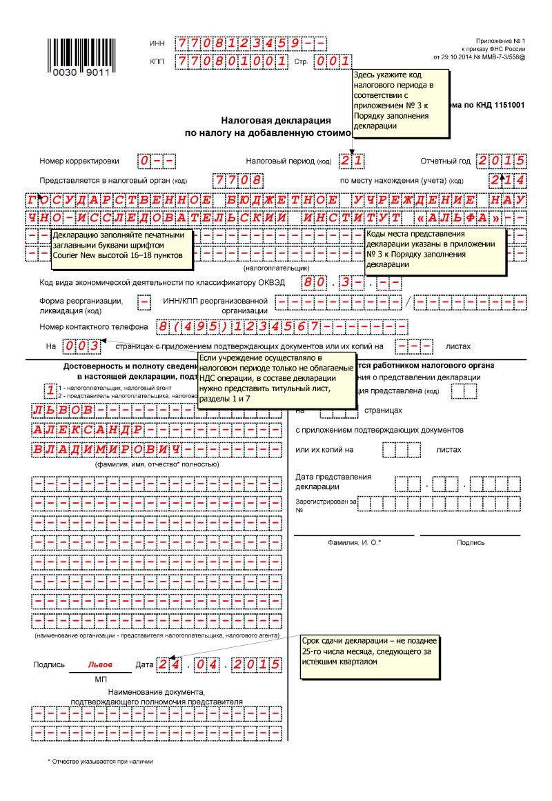 107 от19 03 2013 форма бланка фсс 4