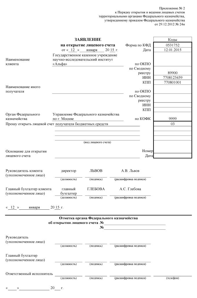 Распорядительное Письмо в Страховую Компанию образец Согласие