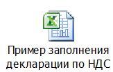 Заполнение декларации по НДС за 4 квартал 2015 года