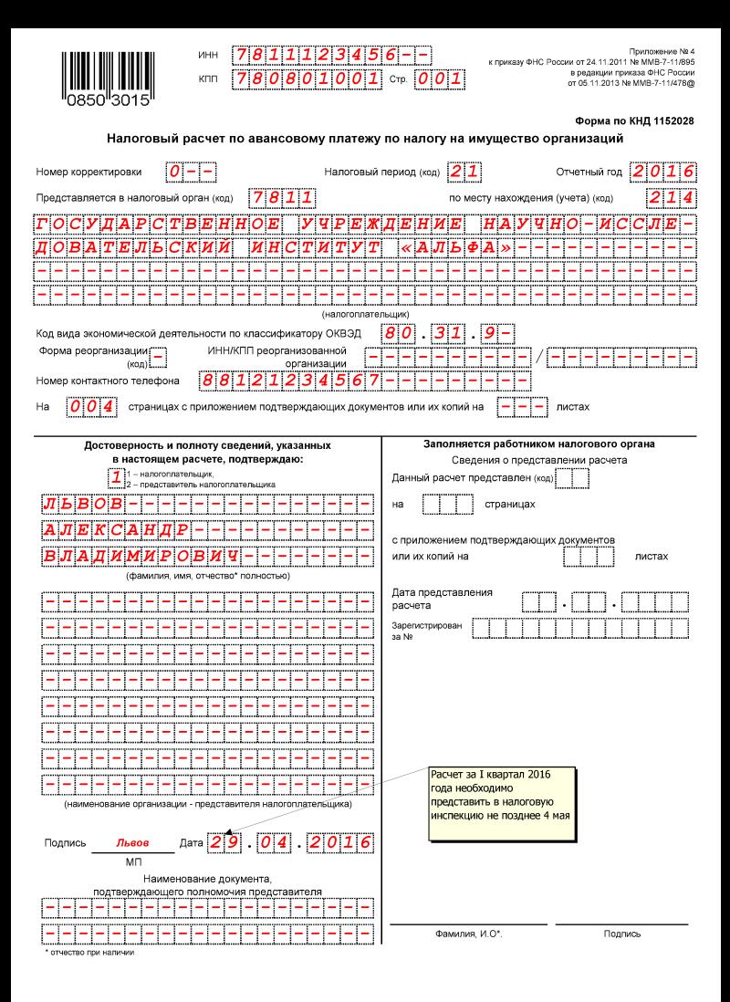 бланк новой декларации налога на имущество 2011