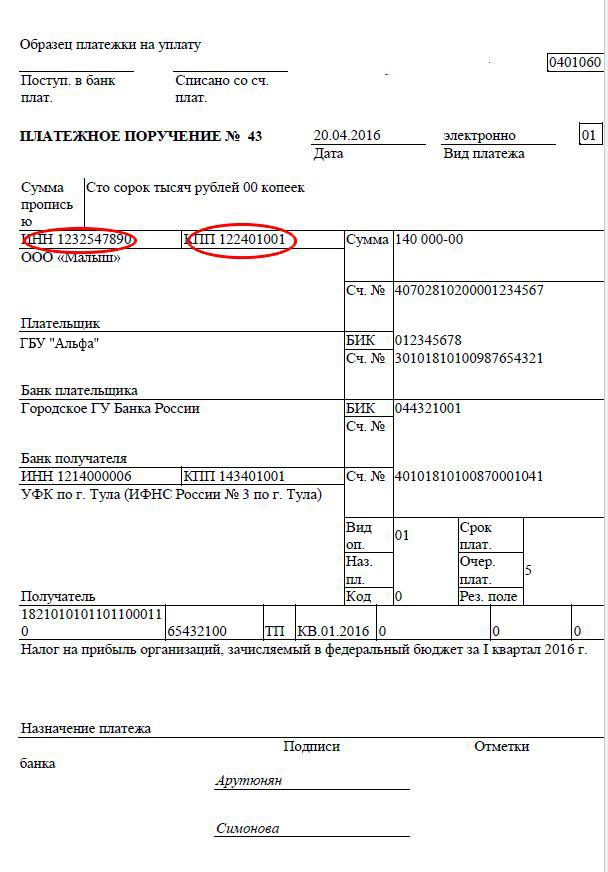 образец заполнения платежки по налогам с 28 марта 2016 - фото 8