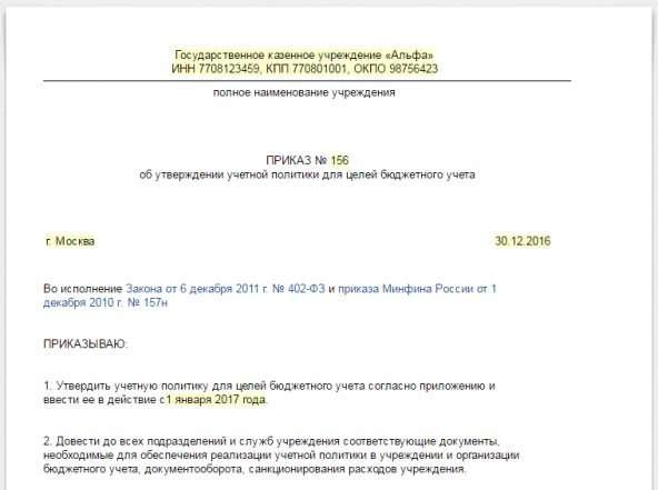 Учетная политика казенного учреждения на год с приложениями