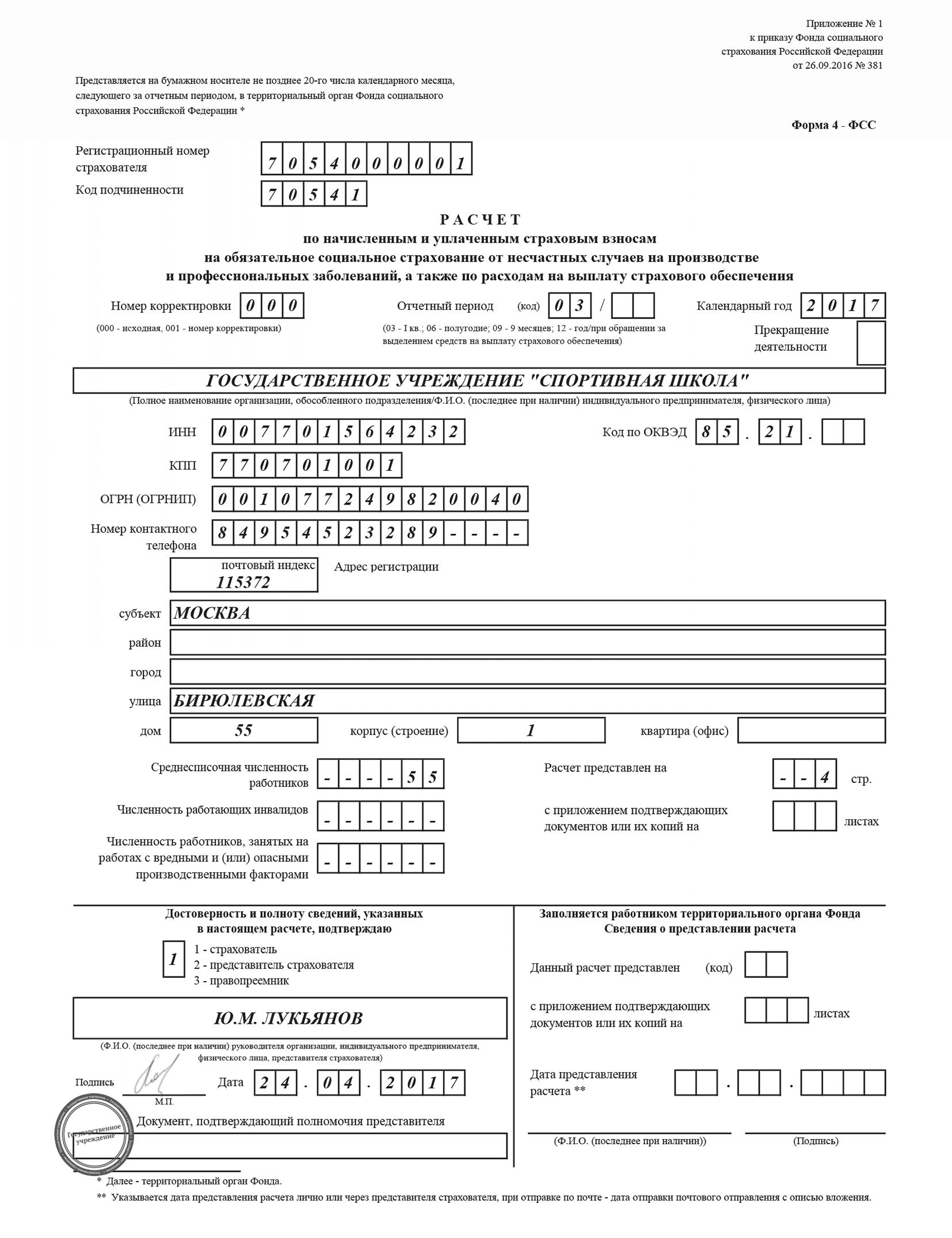 бланк фсс-4 за 1 квартал 2014 новая форма
