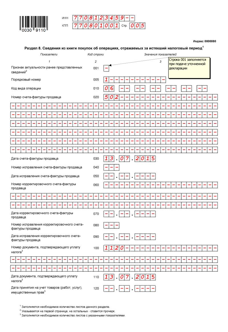 образец заполнения субсидии