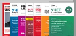 Журналы для специалистов госучреждений