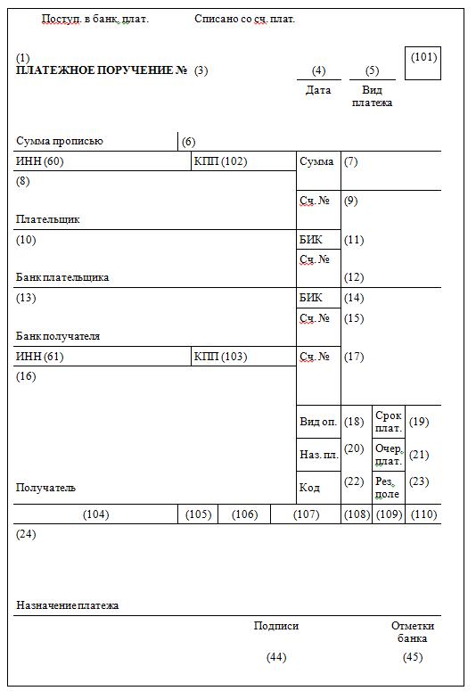 заполнение поля 107 в платежном поручении в 2016 году образец - фото 7