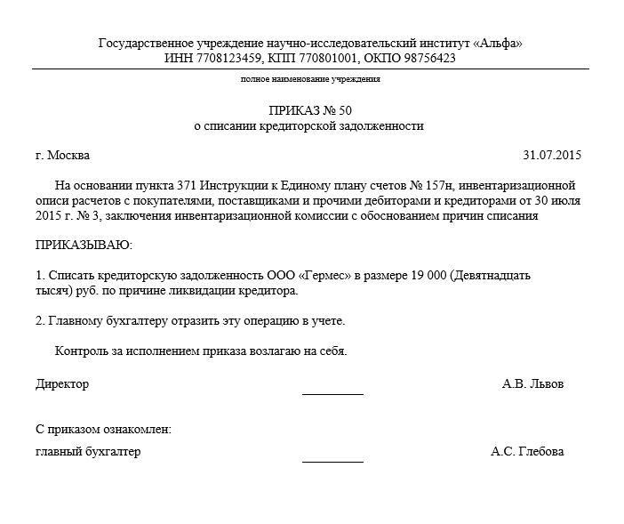 образец приказа о списании кредиторской задолженности бюджетного учреждения