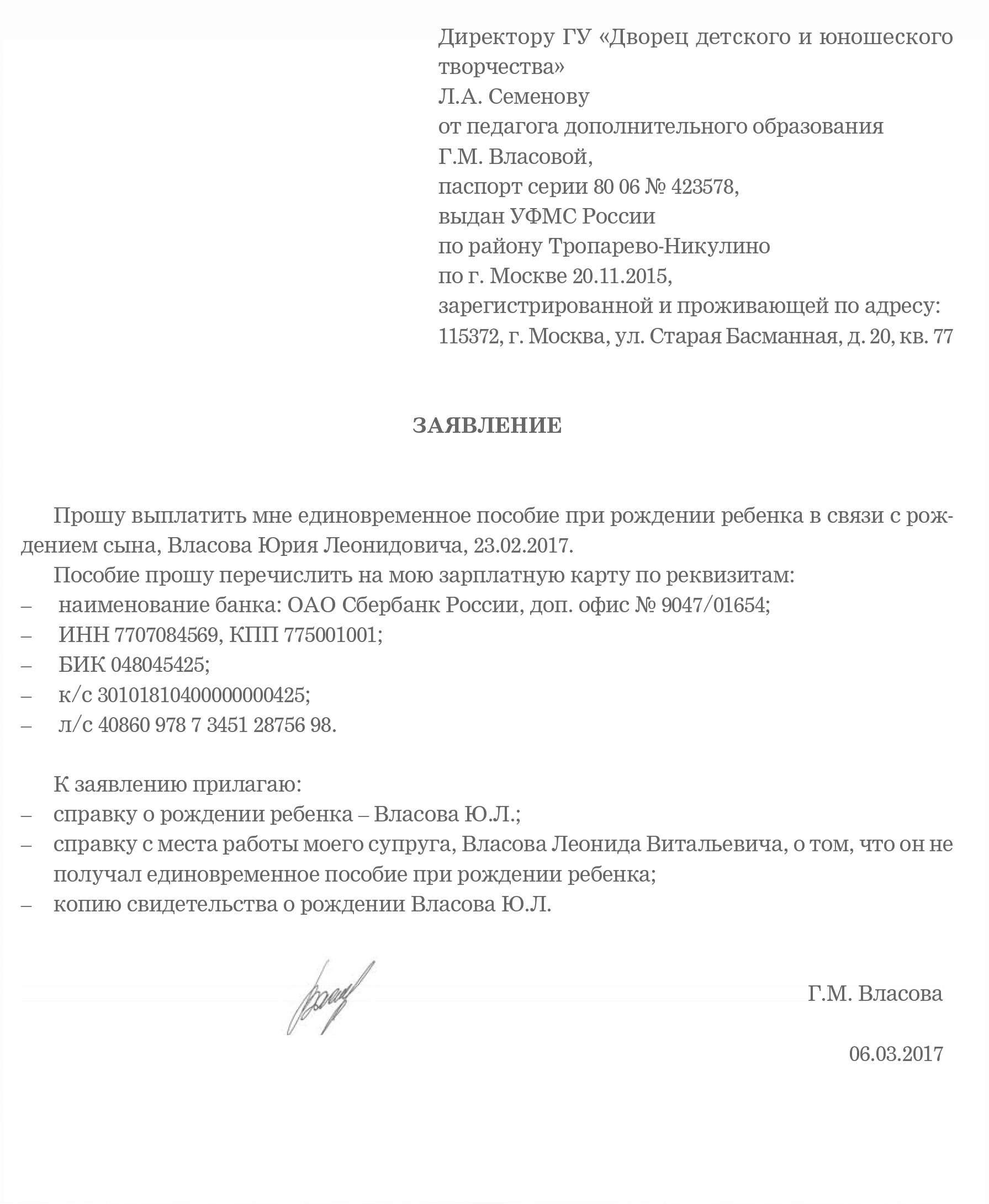 Детские пособия в Московской области в 2017-2018 году