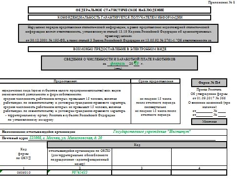 Форма п 4 образец заполнения каталог файлов.